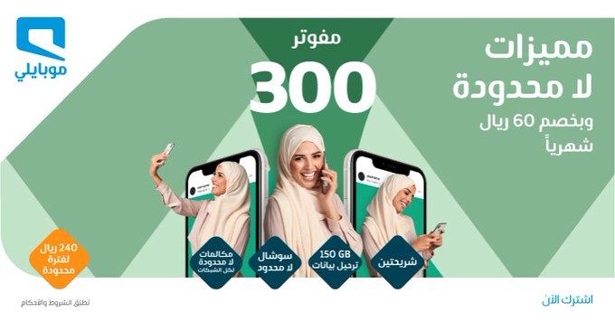 عرض موبايلي السعودية علي باقة مفوتر 300 الاثنين 29 6 2020 خصم 20 عروض اليوم Offer