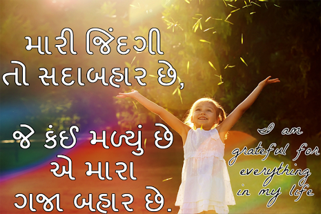 Motivational Gujarati Suvichar (With images) Good