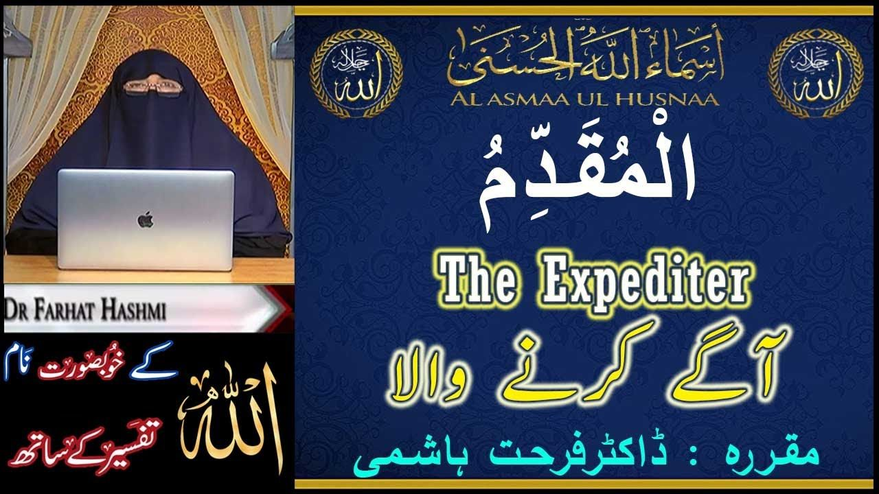 99 Names Of Allah Al Muqaddim The Expediter Aage Karne Wala Allah As Salam Doctor