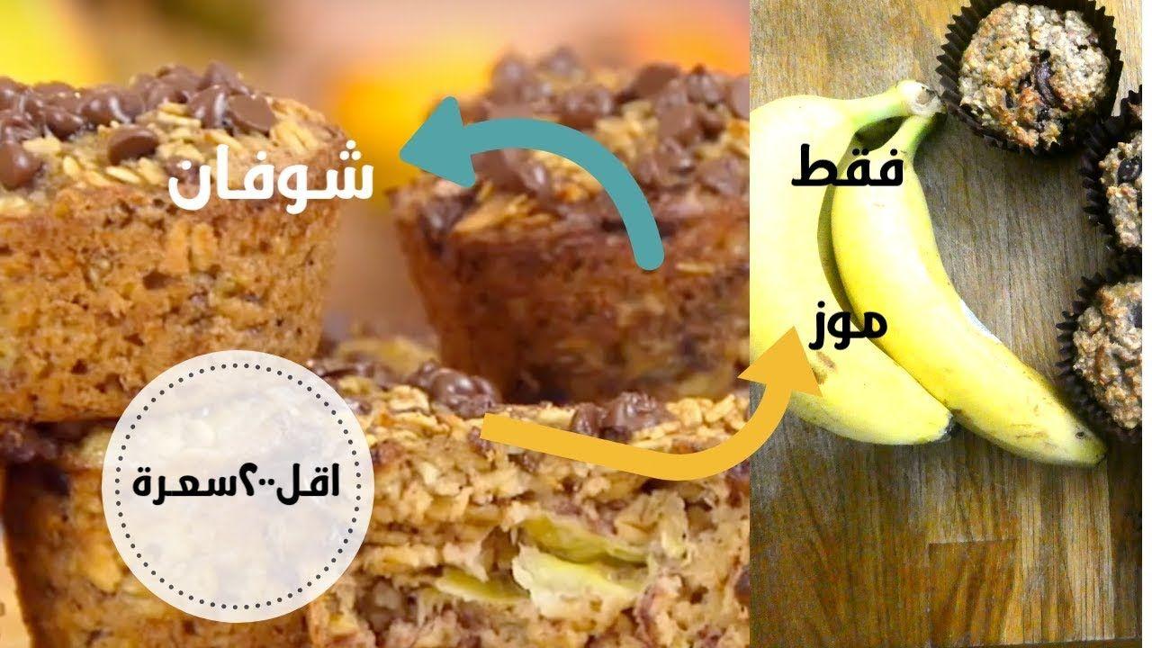 كيك الشوفان والموز صحي لخسارة الوزن سهل وسريع Food Banana Fruit