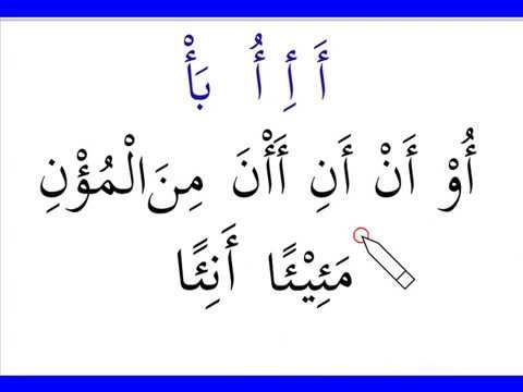 Terbaru Aiu Ba Cara Mudah Belajar Quran Ari Rkm Youtube Learn Quran Quran Reading Al Quran