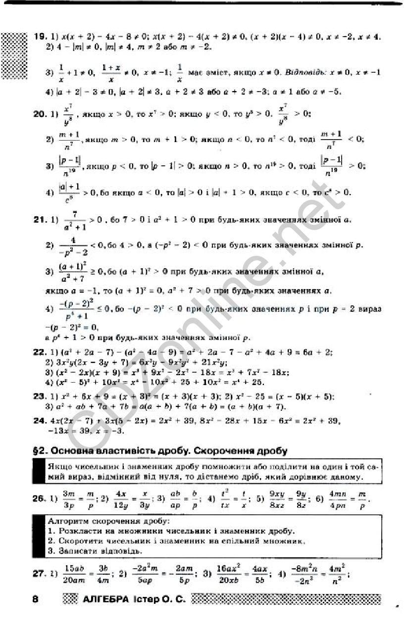 Гдз по алгебр клас автор о.с.стер