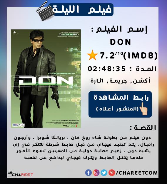 مشاهدة فيلم Don 2006 مترجم اونلاين Film Movie Memes Film