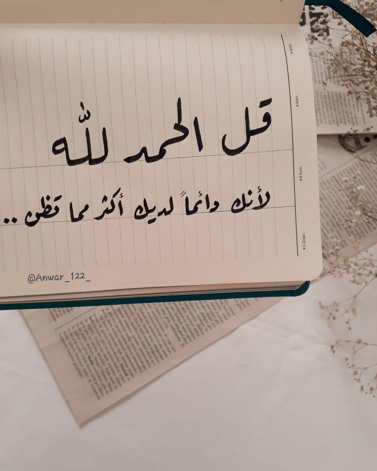 قل الحمد لله لأن Quran Quotes Love Quran Quotes Deep Words