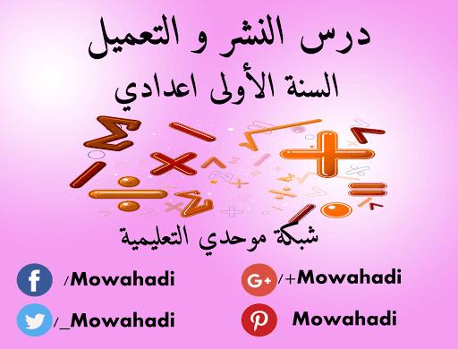 درس النشر و التعميل للسنة الاولى اعدادي Calligraphy