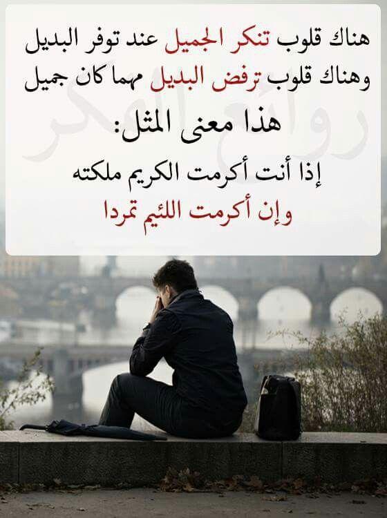 بعض القلوب م Inspirational Speeches Arabic Love Quotes Cool Words