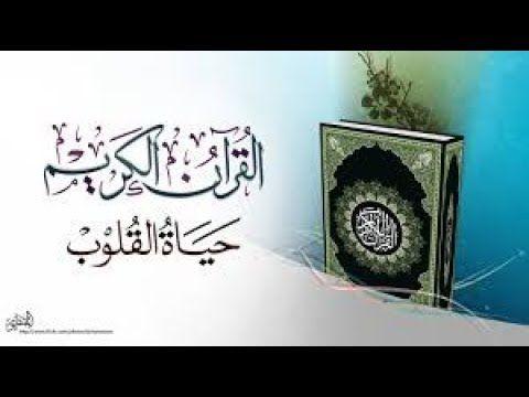 Holy Quran شفاء بدون استشارة طبيب رقيه شرعيه للقارئ محمد الل Home Decor Decals Holy Quran Home Decor