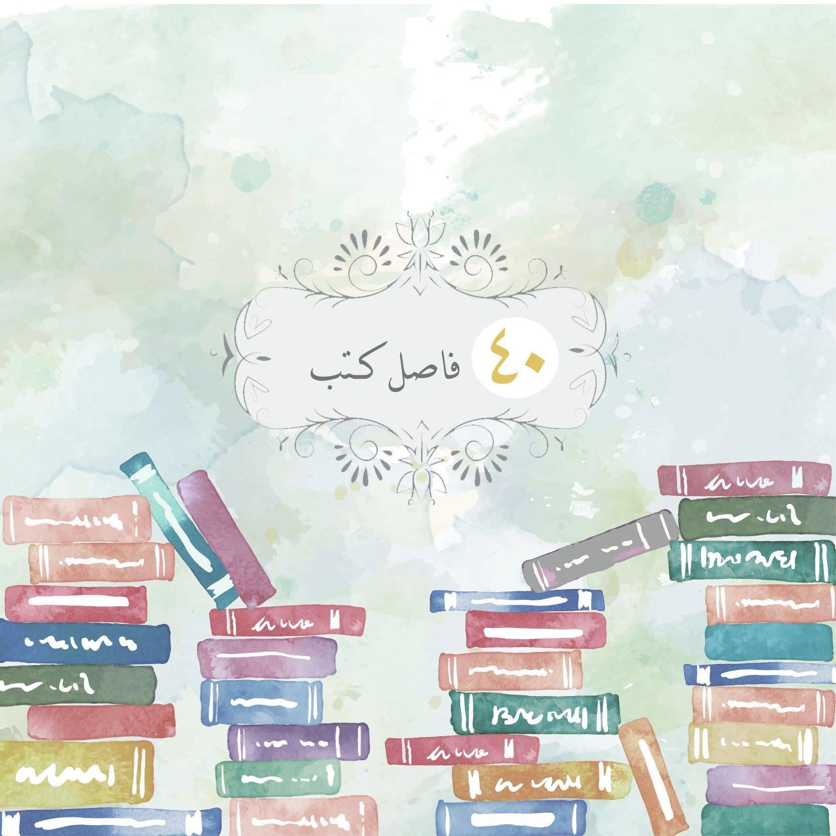 Pin On Arabic Printable مطبوعات عربية
