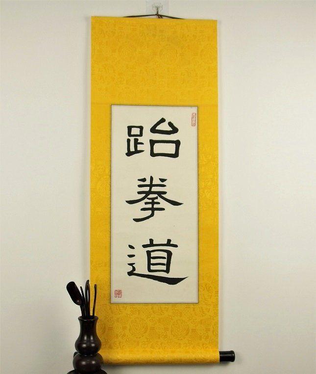 Taekwondo Gift Tae Kwon Do Art Scroll Gift For Teacher Or Student