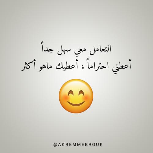 صور عن الاحترام والتقدير عبارات عن الاحترام مكتوبة علي صور Cool Words Arabic Love Quotes Quotes