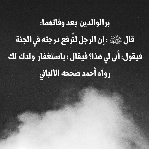 Pin By أدعية وأذكار On Muslim Islam Hadith Prayers