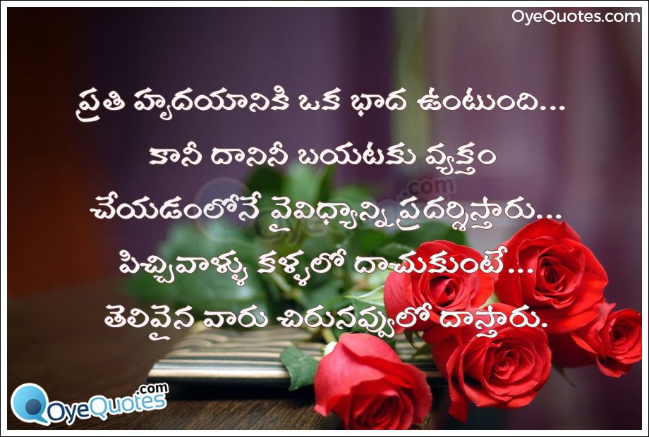 Best Inspiration Quotes In Telugu Oye Quotes Com Telugu Quotes Inspirational Quotes Life Lesson Quotes Silence Quotes
