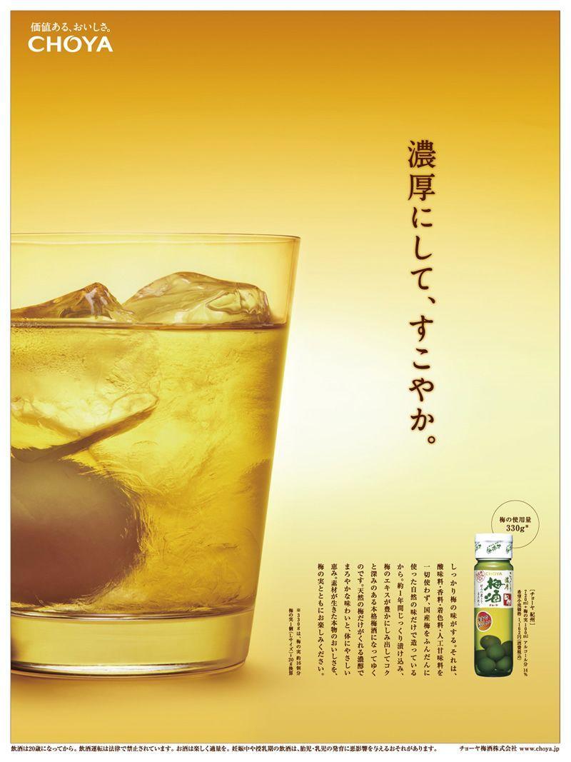 ぜいたく Choya 梅酒 - 淺川