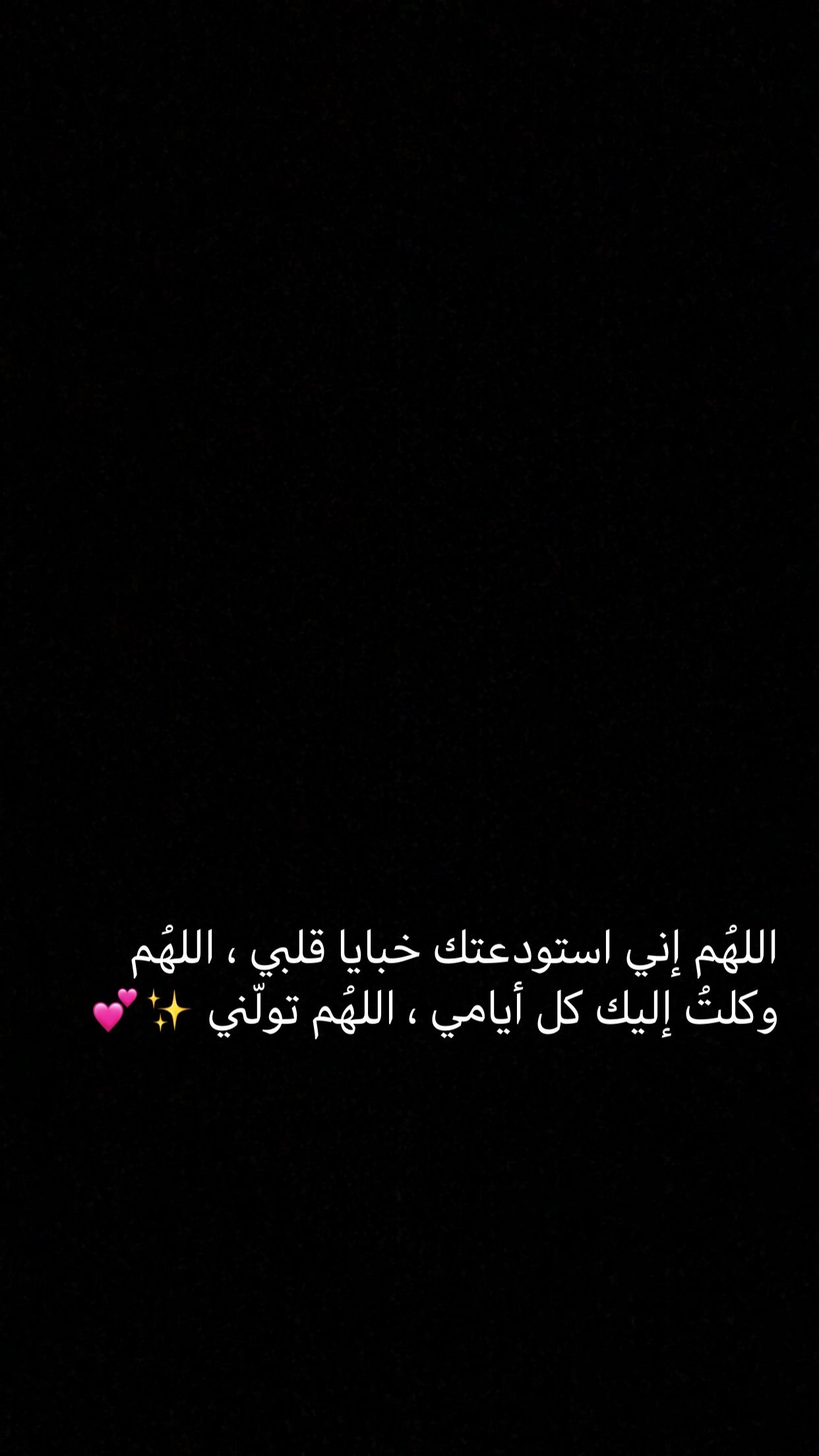 Pin By Rolan Amin On Snapchat Good Life Quotes Quran Quotes Pretty Quotes