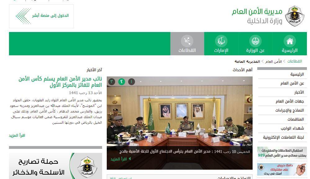 رابط استعلام منسوبي الأمن العام الجديد 1441 موسوعة طيوف Public Security Public Inquiry