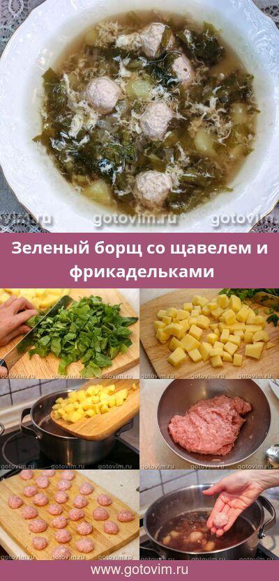 Зеленый борщ со щавелем и фрикадельками. Рецепт с фото # ...