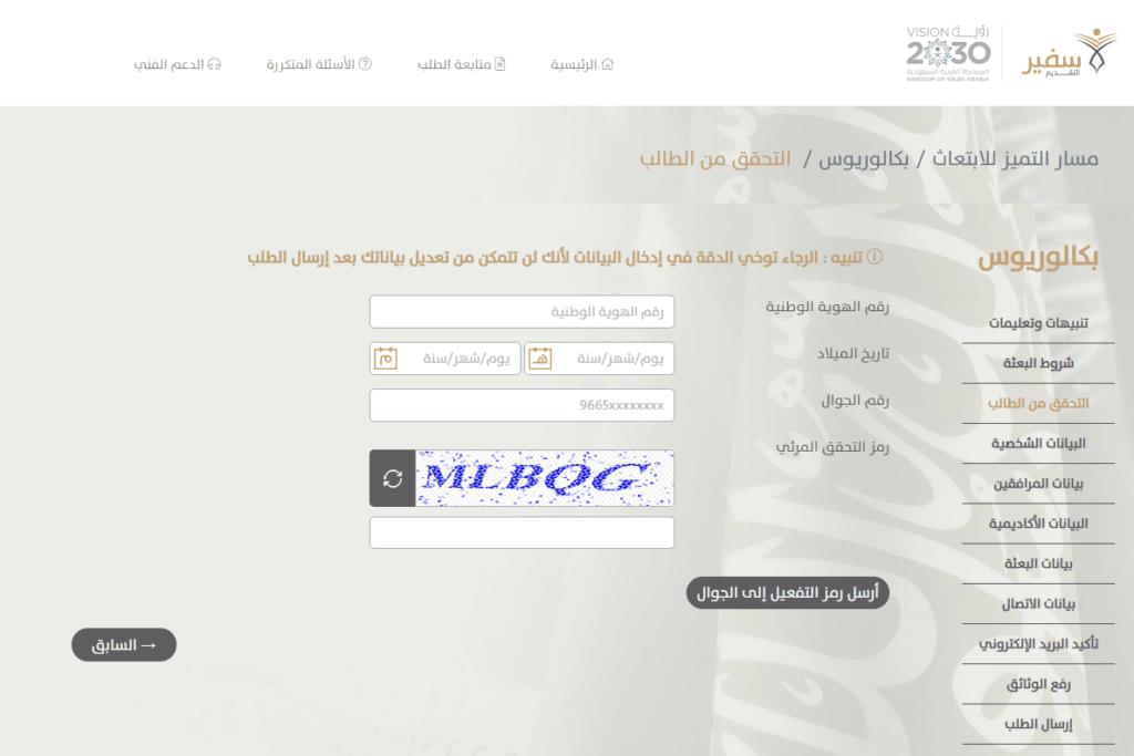تقديم مسار التميز للابتعاث عبر موقع برنامج سفير التقديم الإلكتروني 2020