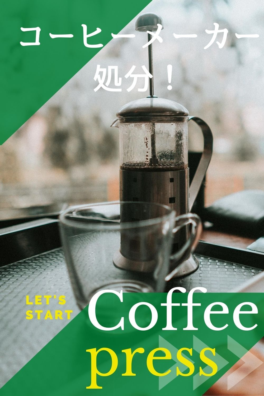 コーヒー 紅茶 緑茶これ1つで淹れられる オシャレなコーヒープレス コーヒー コーヒーメーカー 急須