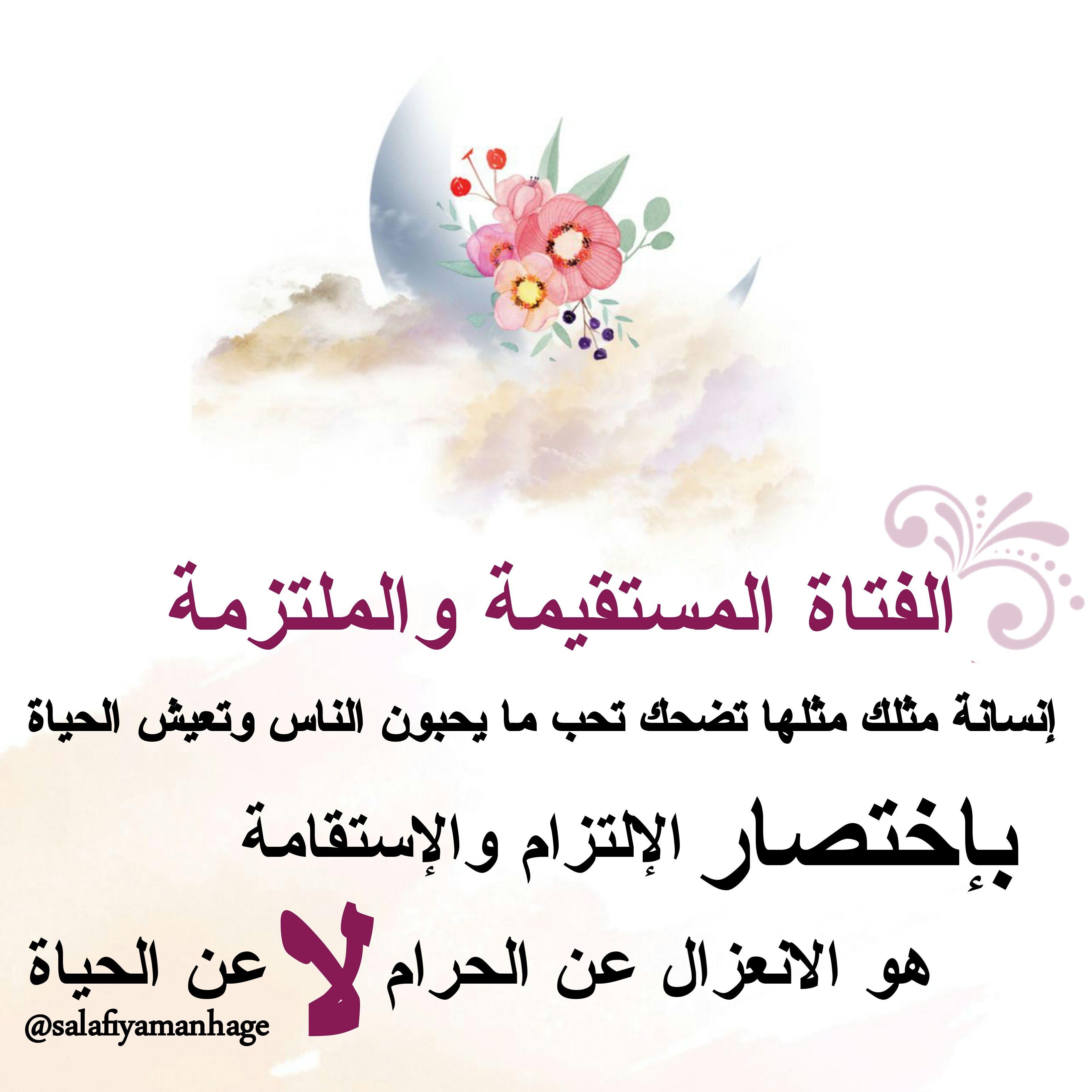 Pin By المرأة المسلمة On مواعظ ونصائح للأخوات Necklace Jewelry Lei Necklace