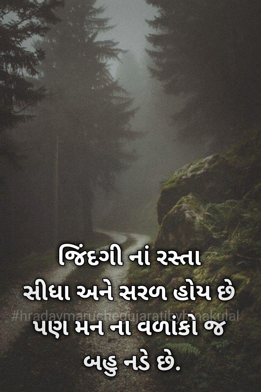 Gujarati quotes  Gujarati quotes, Life quotes, Quotes