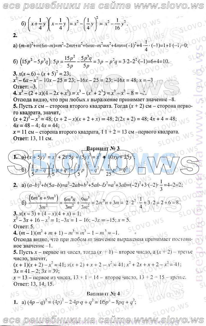 Контрольные работы по математике 3 класс а а чекин