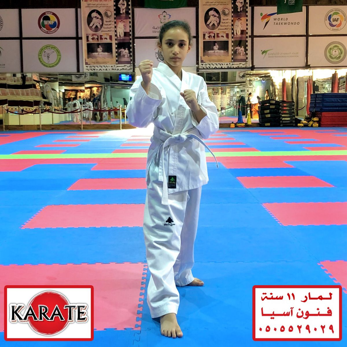 نادي رياضي للاطفال Karate Taekwondo Coat