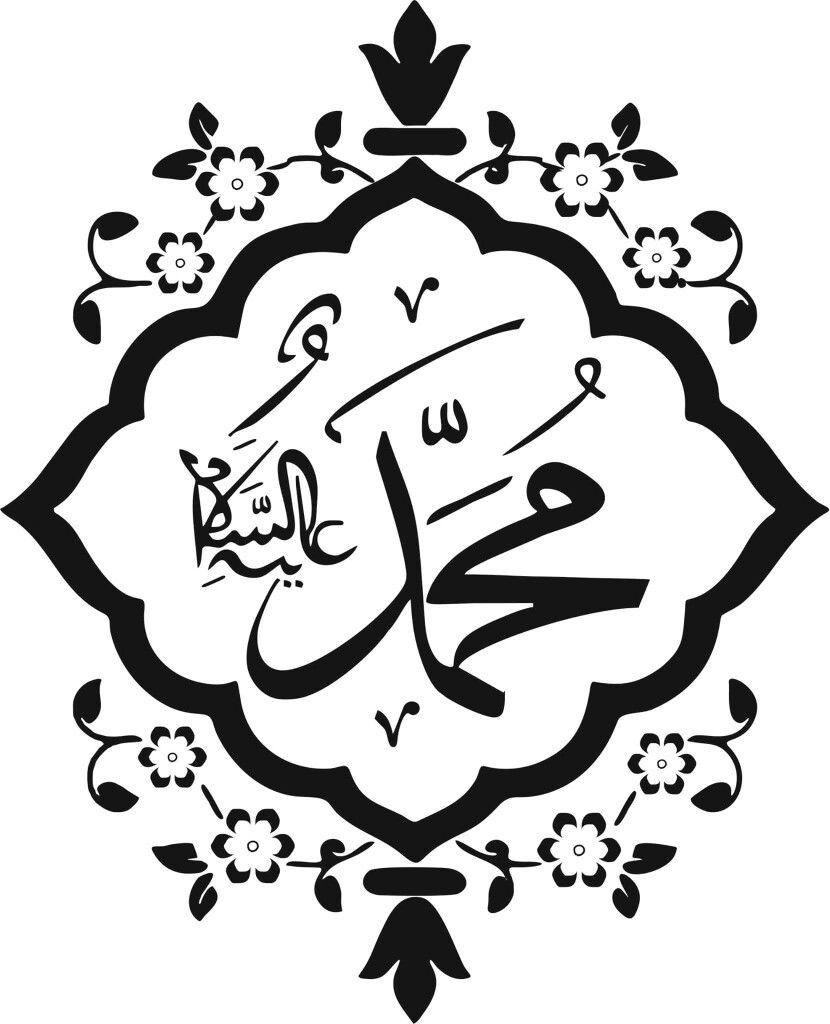 Pin Oleh Bmmostapha Di Filografi Desen Buku Mewarnai Lukisan Huruf Seni Kaligrafi
