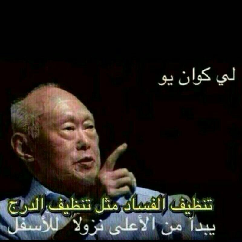 Cleaning Corruption Is Like Cleaning Stairs You Must Start At The Top And Work Your Way Down Lee Kuan Yew English Wisdom Wise Quotes