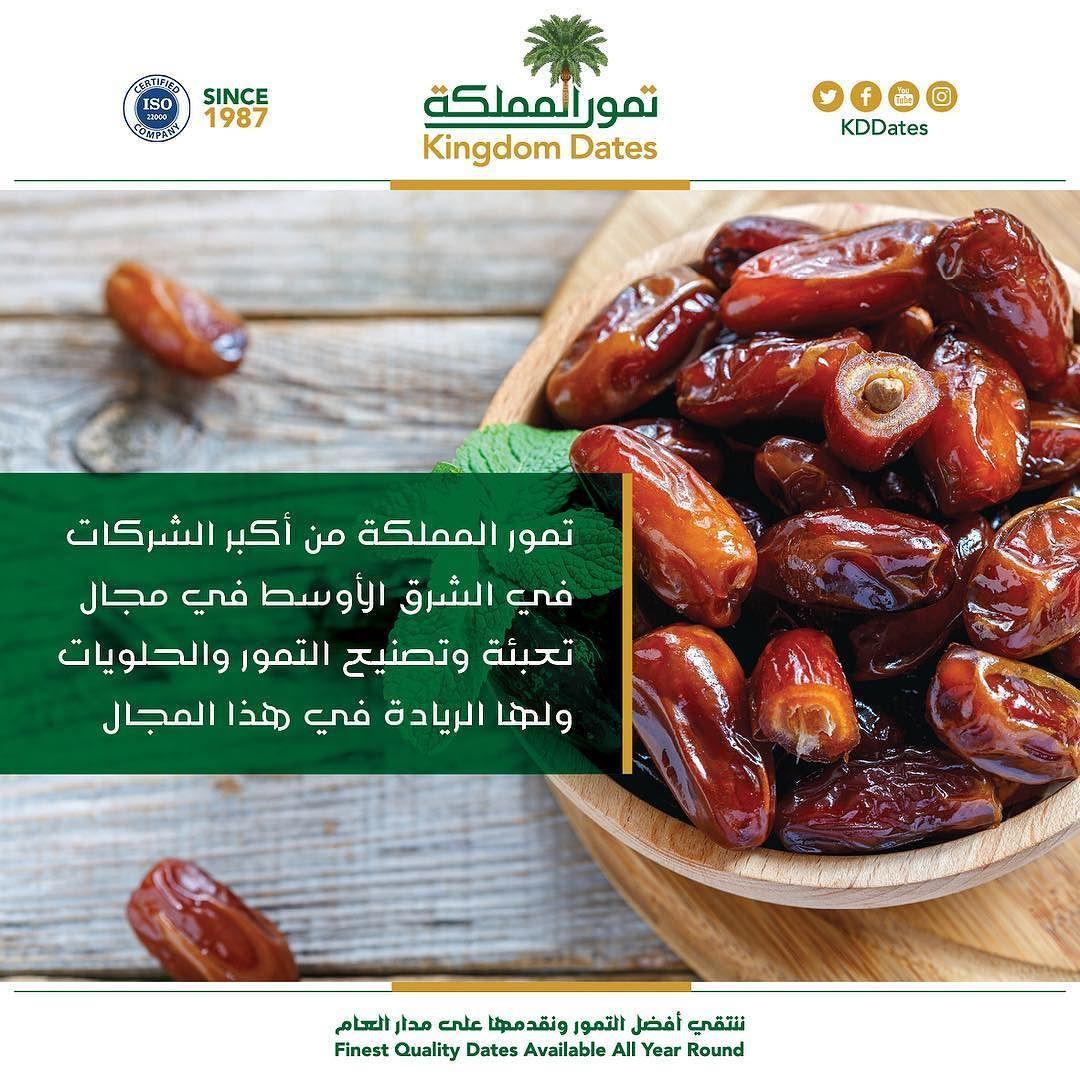 تمور المملكة السعودية من أكبر الشركات في الشرق الأوسط في مجال تعبئة وتصنيع التمور و الحلويات ولها الريادة في هذا المجال تمر ح Dating Food Vegetables