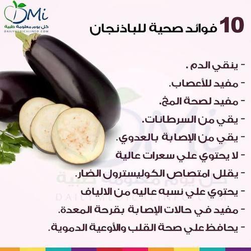 فوائد الباذنجان Health Facts Food Health Food Health Fitness Nutrition