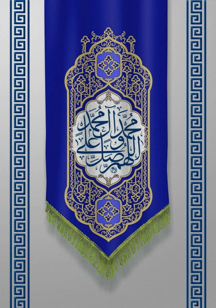 Pin By A Zd On اللهم صل على محمد وآل محمد Islamic Art Calligraphy Islamic Art Islamic Paintings
