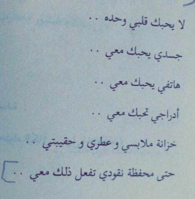 كل شيء يحبك معي تصور حتى انا Kh Words Quotes Arabic Quotes