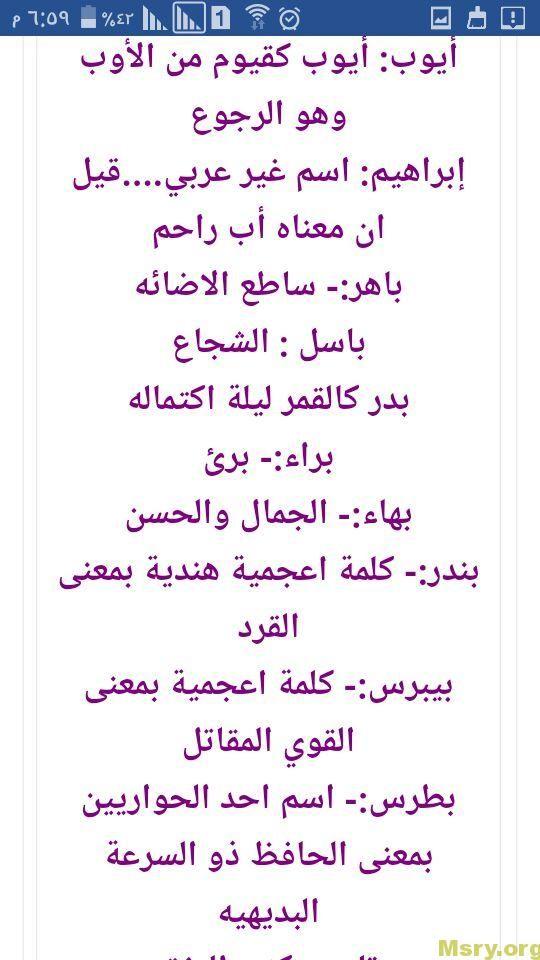 أسماء بنات 2020 مصرية وعربية جديدة ومعانيها موقع مصري Math New Names Names