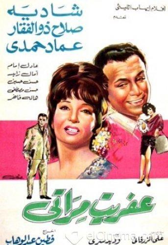 1968 أفيشات أفلام شادية Shadia Movie Film Posters Egyptian Movies Egypt Movie Cinema Posters