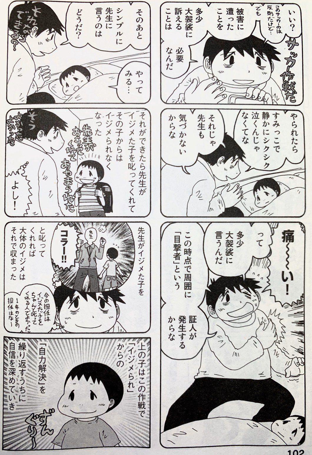 福満しげゆき on Twitter【2020】   子育て, 評判, 長男