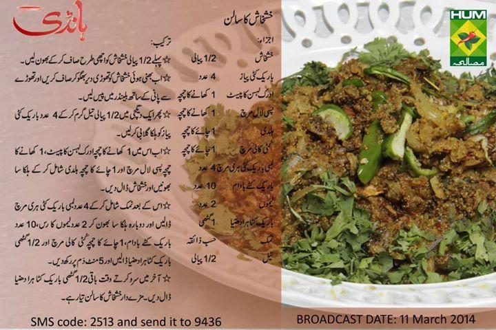 Dating Food recepten in het Urdu