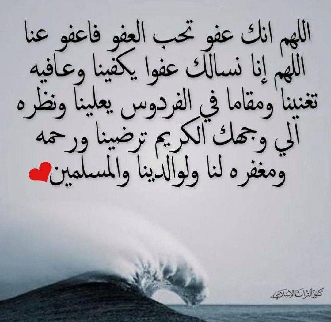 اللهم انك عفو تحب العفو فأعفو عنا In 2020 Arabic Quotes Islam Image