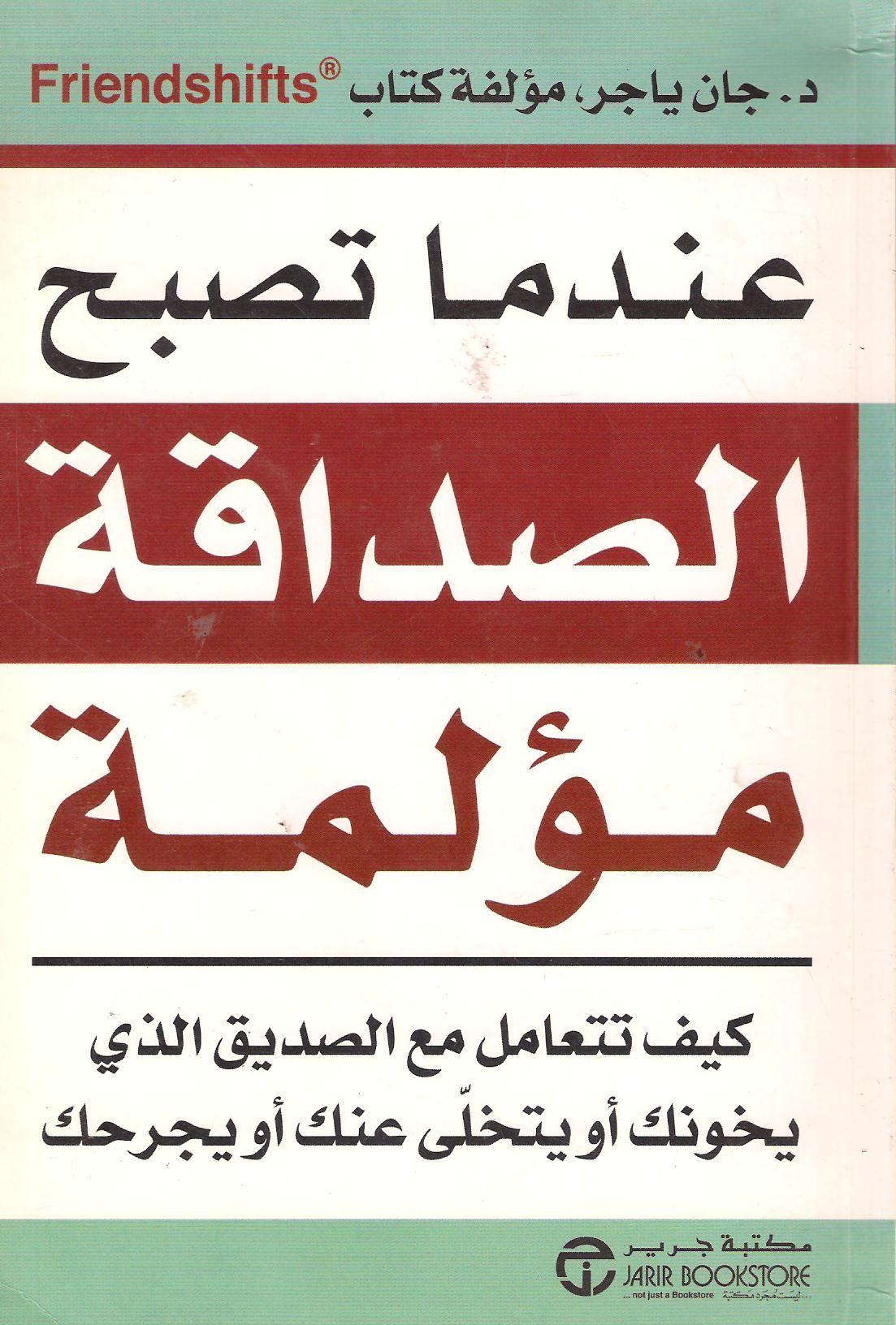 Pin By Lisa Bnm On Books Book Club Books Good Books Arabic Books