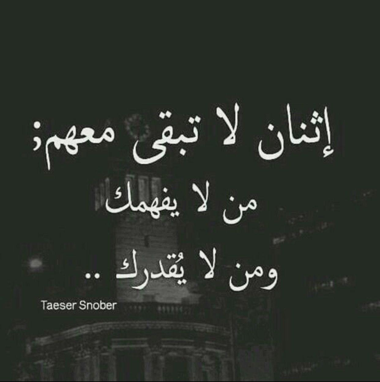 انت لي Arabic Quotes Quran Quotes Funny Arabic Quotes