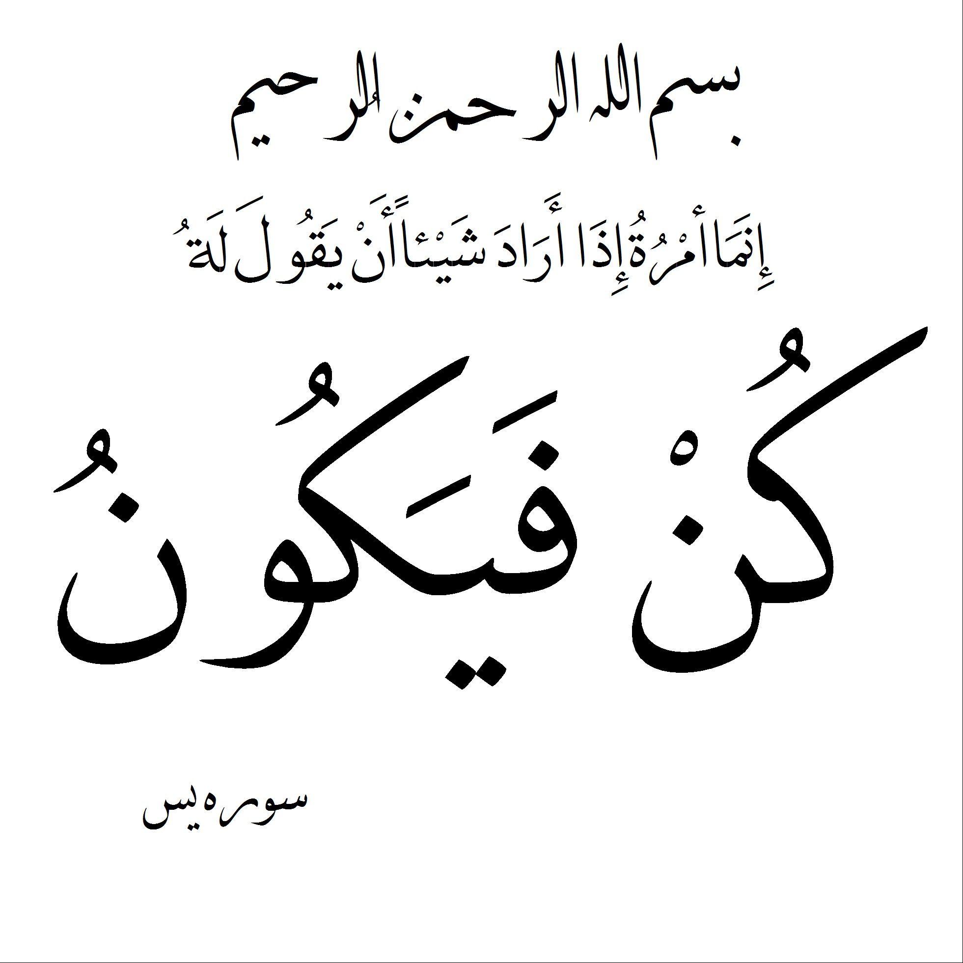 بسم الله الرحمن الرحيم انما امرة اذا اراد شيئا ان يقول له كن فيكون سورة يس Quran Verses Quran Quotes Islamic Quotes