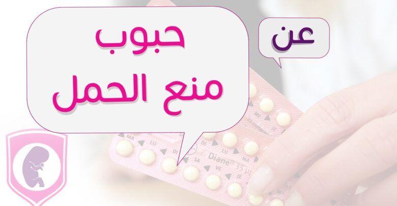 اثار حبوب منع الحمل علي المدي البعيد ومتي تبدأ اعراض تركها