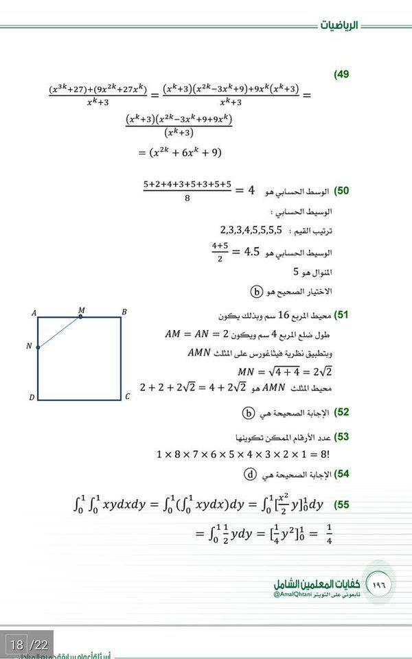 الرخصة المهنيه خبيرةاختبارات قياس د أمل القحطاني On Twitter Bullet Journal Math Journal