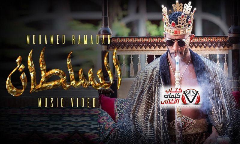 كلمات اغنية السلطان محمد رمضان Ramadan Crown Jewelry Jewelry