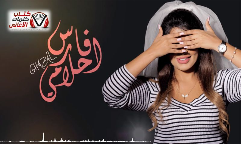 كلمات اغنية فارس احلامي غزل Striped Top Fashion Women S Top