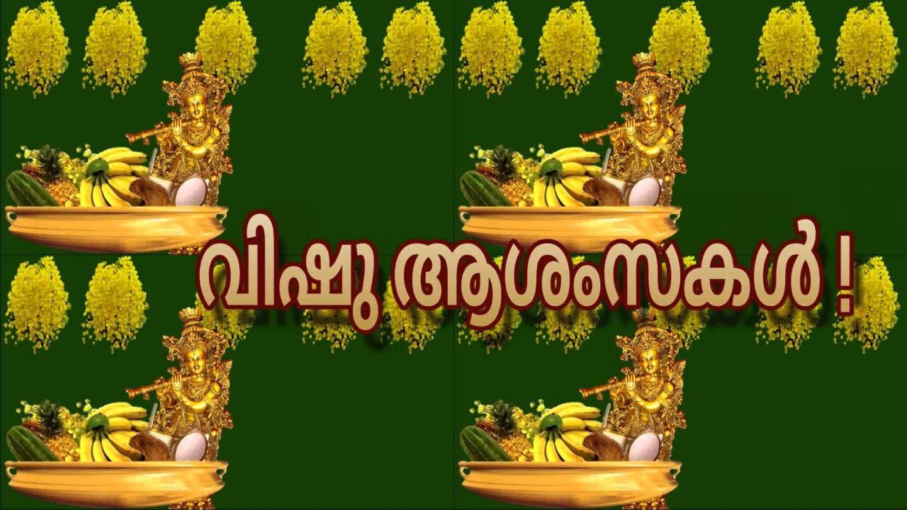 Happy vishu vishu 2016 greetings vishu animation vishu wishes happy vishu vishu 2016 greetings vishu animation vishu wishes vishu m4hsunfo