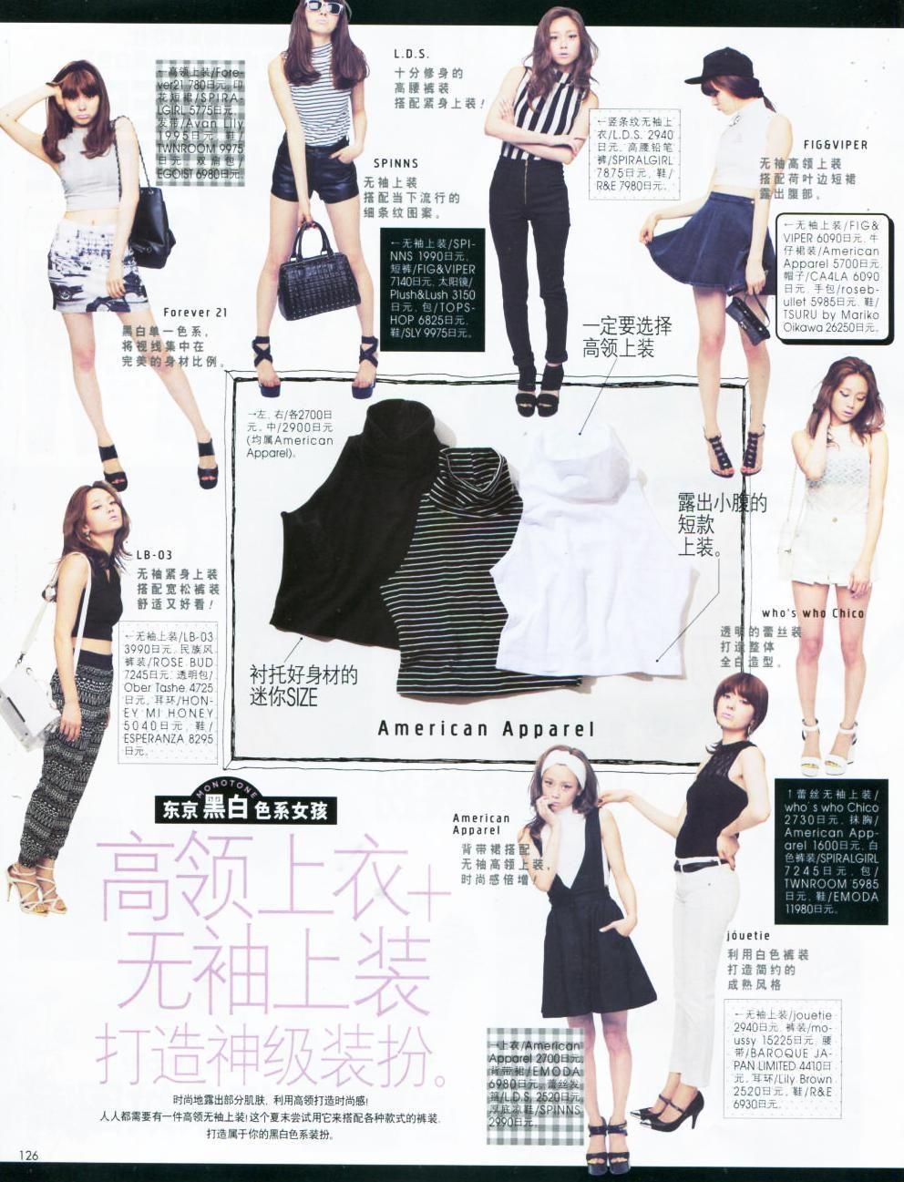 27963ed750a23 Vivi magazine featured the Cotton Spandex Sleeveless Turtleneck Crop ...