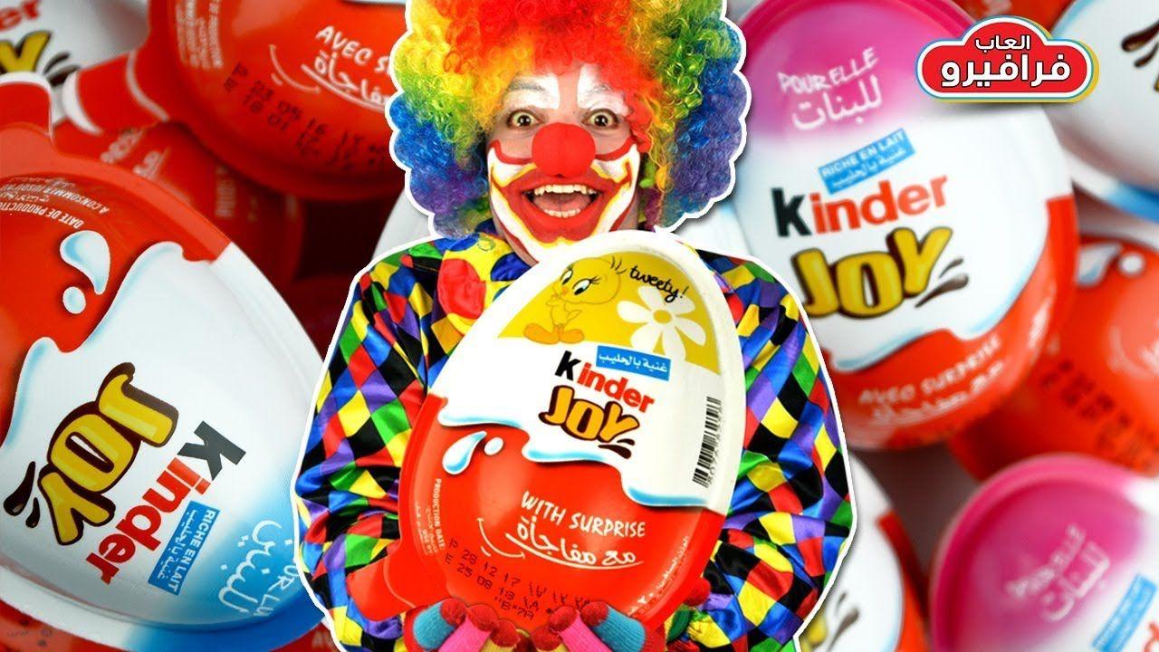 العاب بنات كيندر جوى مع سوبر كلاون العاب اطفال بيضة كندر سبرايز Kinder Frosted Flakes Cereal Box Food Breakfast