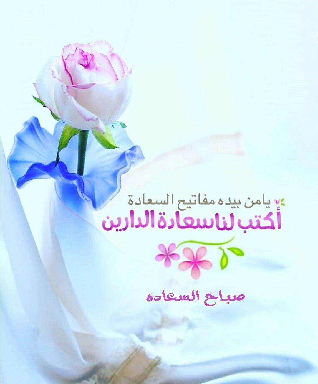 Pin By الصحبة الطيبة On صباحيات Good Morning Arabic Romantic Love Quotes Morning Quotes