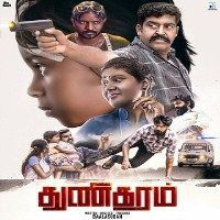 isaimini tamil movie video free download