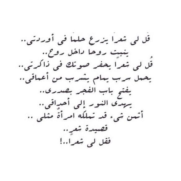 قل لي شعرا للأنثى ضعف لكلمات رجل امتلك قلبها Words Quotes Math